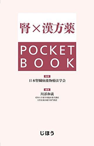 腎×漢方薬POCKETBOOK