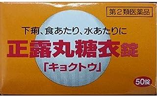 【第2類医薬品】キョクトウ 正露丸糖衣 50錠