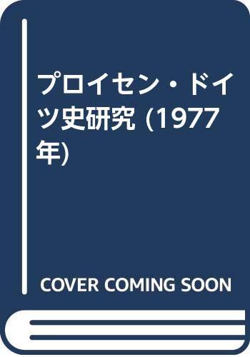 プロイセン・ドイツ史研究 (1977年)