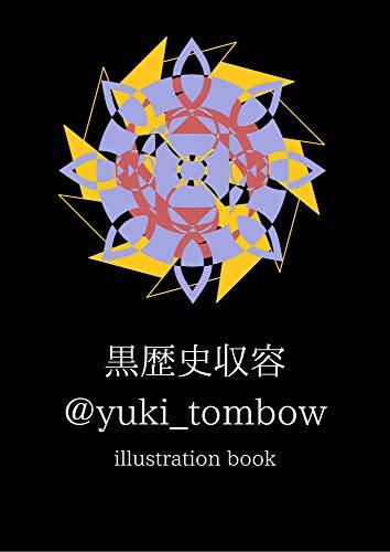 Black history containment: drawing by yuki_tombow kurorekisigashuusiri-zu (Japanese Edition)