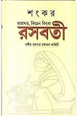 Rasabati Hardcover