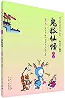 Tsai cartoon color version of Chinese classic ghost fox strange (4)(Chinese Edition)