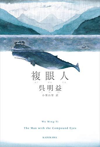 複眼人 (角川書店単行本)