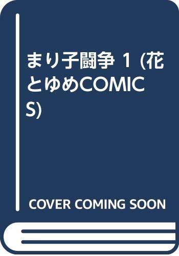 まり子闘争 1 (花とゆめCOMICS)の詳細を見る