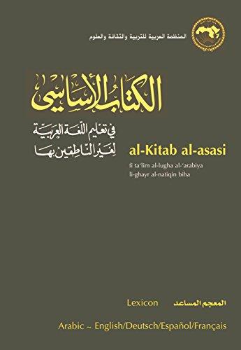 al-Kitab al-asasi: fi ta'lim al-lugha al-'arabiya li-ghayr al-natiqin biha. al-Mu'jam al-musa'id (Lexicon) (Arabic Edition)