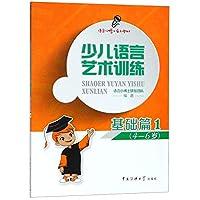 少儿语言艺术训练·基础篇1(4-6岁)