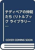テディベアの仲間たち (リトルブック ライブラリー―テディベア・コレクション)