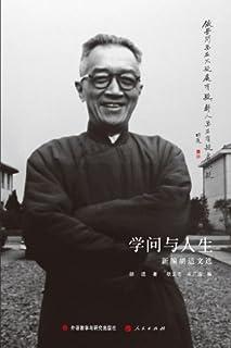 学问与人生:新编胡适文选 (中文版)(图文版)
