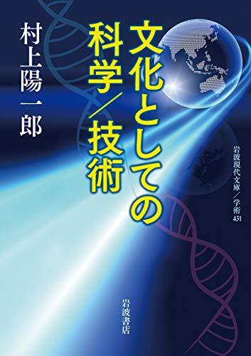 文化としての科学 技術 (岩波現代文庫 学術 431)