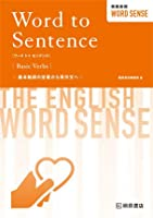 英語表現 WORD SENSE Word to Sentence [Basic Verbs]