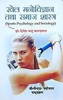 Khel Manovigyan Tatha Samaj Shastra / Sports Psychology and Sociology (B.P.Ed. New Syllabus)- Hindi