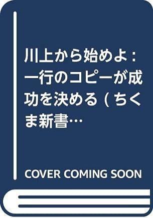 川上から始めよ: 成功は一行のコピーで決まる (ちくま新書 (1427))