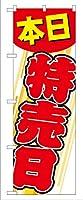(お得な3枚セット)G_のぼり GNB-55 本日特売日 3枚セット