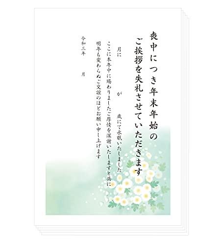 喪中はがき「白菊」 私製はがき 文面印刷済み 文章一部空欄:続柄等記入するタイプ (5枚セット)