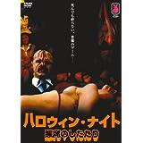 ハロウィン・ナイト 悪魔のしたたり [DVD]