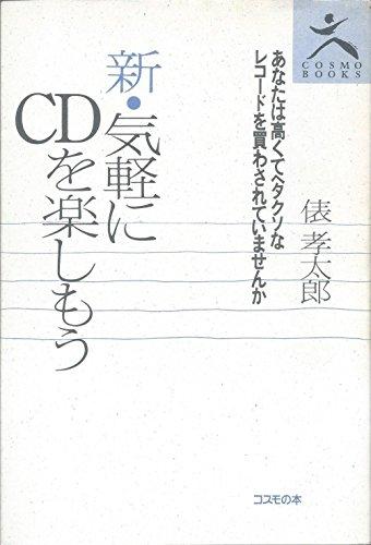 新・気軽にCDを楽しもう (COSMO BOOKS)