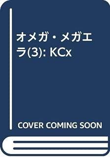 オメガ・メガエラ(3) (KCx)