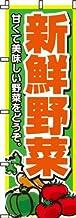 のぼり 新鮮野菜 0100004IN