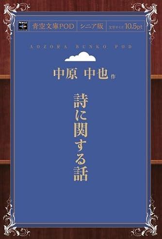 詩に関する話 (青空文庫POD(シニア版))
