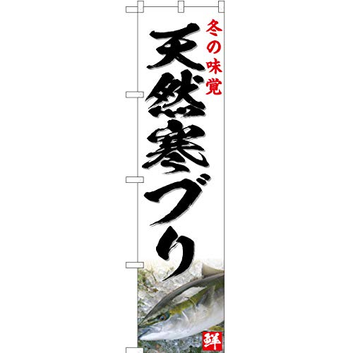 スマートのぼり旗 のぼり 冬の味覚 天然寒ブリ(白) YNS-4804 No.YNS-4804 (受注生産)