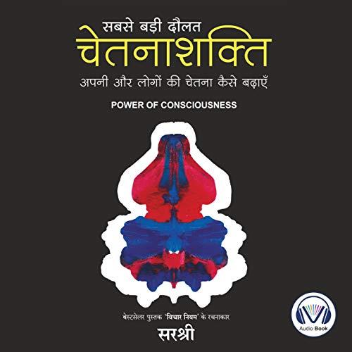 Sabse Badi Daulat Chetanashakti [Biggest Wealth Warning] cover art
