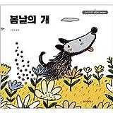 【絵本】【春の日の犬】【公式】サイコだけど大丈夫 - 悪夢を食べて育った少年/ゾンビの子供/春の日の犬/手アンコウ/本当の本当の顔を探して/童話/絵本シリーズ/童話シリーズ