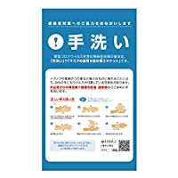 感染対策ステッカー正しい手の洗い方 掲示看板 H600×W350mm UVラミネート infection02stt