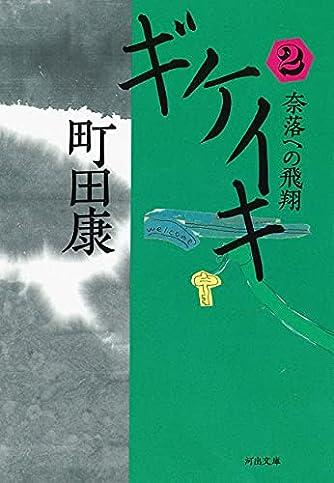 ギケイキ2: 奈落への飛翔 (河出文庫)