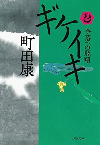 ギケイキ2: 奈落への飛翔 (河出文庫 ま 17-4)