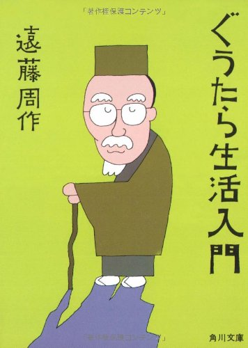 ぐうたら生活入門 (角川文庫 緑 245-6)