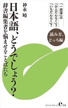 [神永 曉]の日本語、どうでしょう?~読み方、どっち編: 辞書編集者を悩ませることばたち (ジャパンナレッジe文庫)