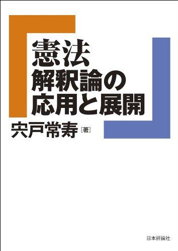 憲法 解釈論の応用と展開 (法セミ LAW CLASS シリーズ )