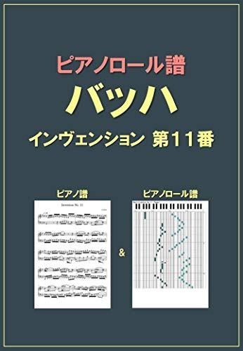 ピアノロール譜 バッハ インヴェンション 第11番