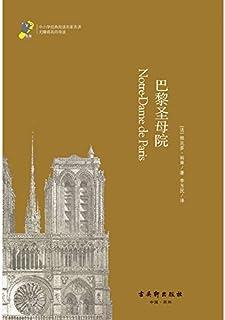 中小学经典阅读名家名译•无障碍名师导读:巴黎圣母院