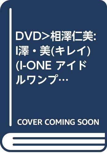 DVD>相澤仁美:I澤・美(キレイ) (I-ONE アイドルワンプラチナムシリーズ)の詳細を見る