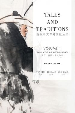 Tales and Traditions, Volume 1 (Readings in Chinese Culture) (English and Chinese Edition)