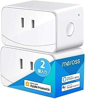 【Apple製品対応】Meross WIFIスマートプラグ スマホ操作 遠隔操作 Siriで家電を操作 全主要スマートスピーカー対応 HomeKit, Amazon Alexa, Google Home 2個入り