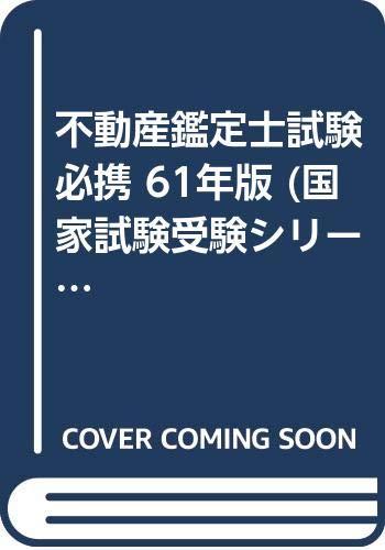 不動産鑑定士試験必携 61年版 (国家試験受験シリーズ 11)の詳細を見る