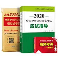 Nursing qualification certificate examination 2020 national nursing qualification exam papers exam guidance materials + + simulation test sites shorthand(Chinese Edition)