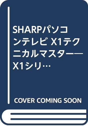 SHARPパソコンテレビ X1テクニカルマスター―X1シリーズ(X1・X1C・X1D) - ストラットフォードC.C.C