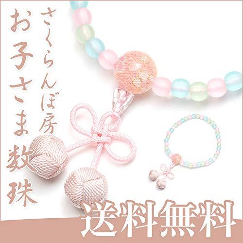 数珠 子供用数珠 ミックス玉 さくらんぼ房(淡桃)