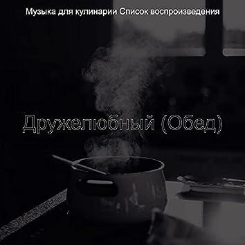 Дружелюбный (Обед)