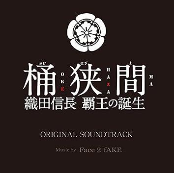 フジテレビドラマ「桶狭間~織田信長 覇王の誕生~」オリジナルサウンドトラック