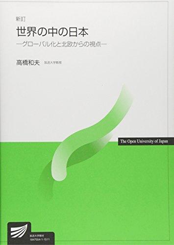 世界の中の日本―グローバル化と北欧からの視点 (放送大学教材)