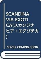 SCANDINAVIA EXOTICA(スカンジナビア・エグゾチカ)