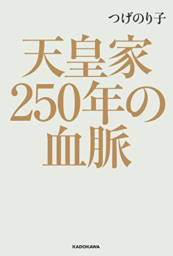 天皇家250年の血脈 (角川書店単行本)
