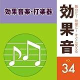 「舞台に!映像に!すぐに使える効果音シリーズ」 34 効果音楽・打楽器