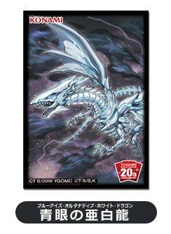 遊戯王/20th ANNIVERSARY キャンペーン「SPECIAL プロテクター vol.1」/ 青眼の亜白龍 スリーブ(40枚)