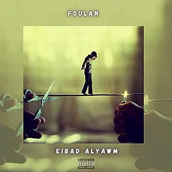 Eibad Alyawm