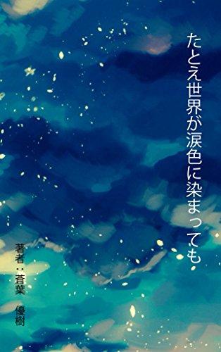 tatoesekaiganamidaironisomattemo (Japanese Edition)